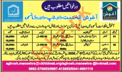 Aghosh Al Khidmat School Mansehra Jobs 2020 for Warden