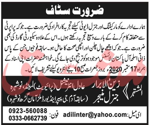 Adil International Jobs 2020 in Nowshera KPK