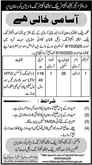 Public Health Engineering Division Jobs in Upper Kohistan