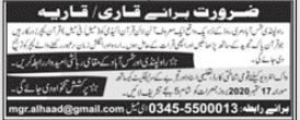 Qari and Qariya Jobs 2020 in Rawalpindi