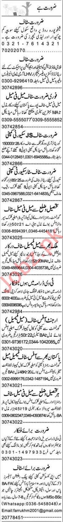 Express Sunday Faisalabad Classified Ads 13 Sep 2020