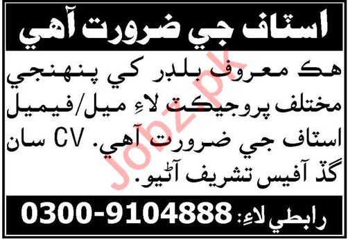 Project Manager & Civil Engineer Jobs 2020 in Hyderabad