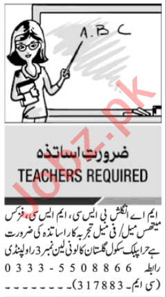 Male & Female Teachers Jobs 2020 in Islamabad