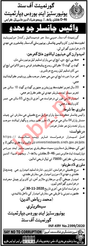 Vice Chancellor Jobs 2020 in University of Sindh Jamshoro