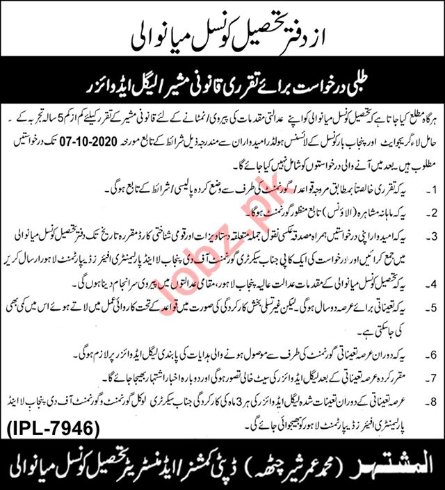 Tehsil Council Mianwali Jobs 2020 for Legal Advisor