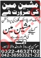 Machine Man & Machinist Jobs 2020 in Lahore