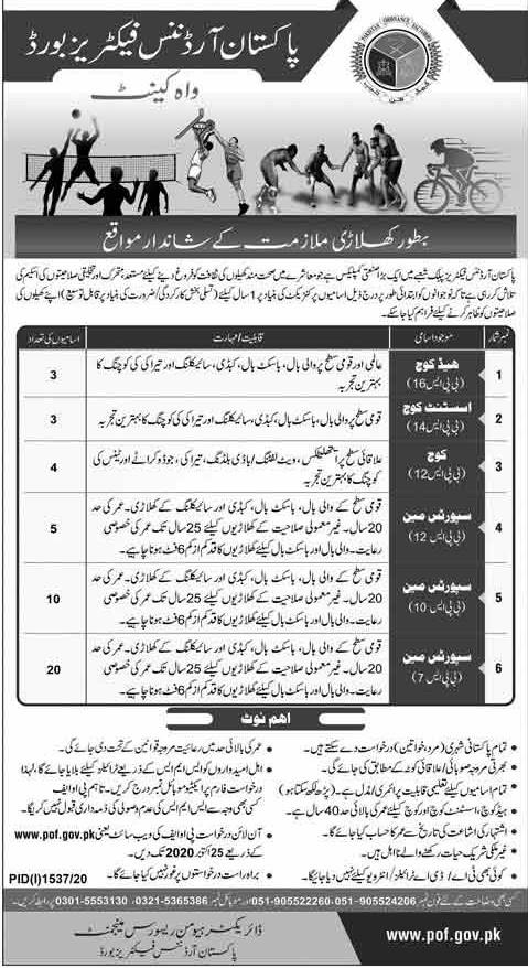 Pakistan Ordnance Factories Board Wah Cantt Jobs 2020