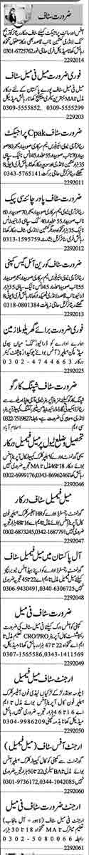 Daily Dunya Newspaper Classified Jobs 2020 in Lahore
