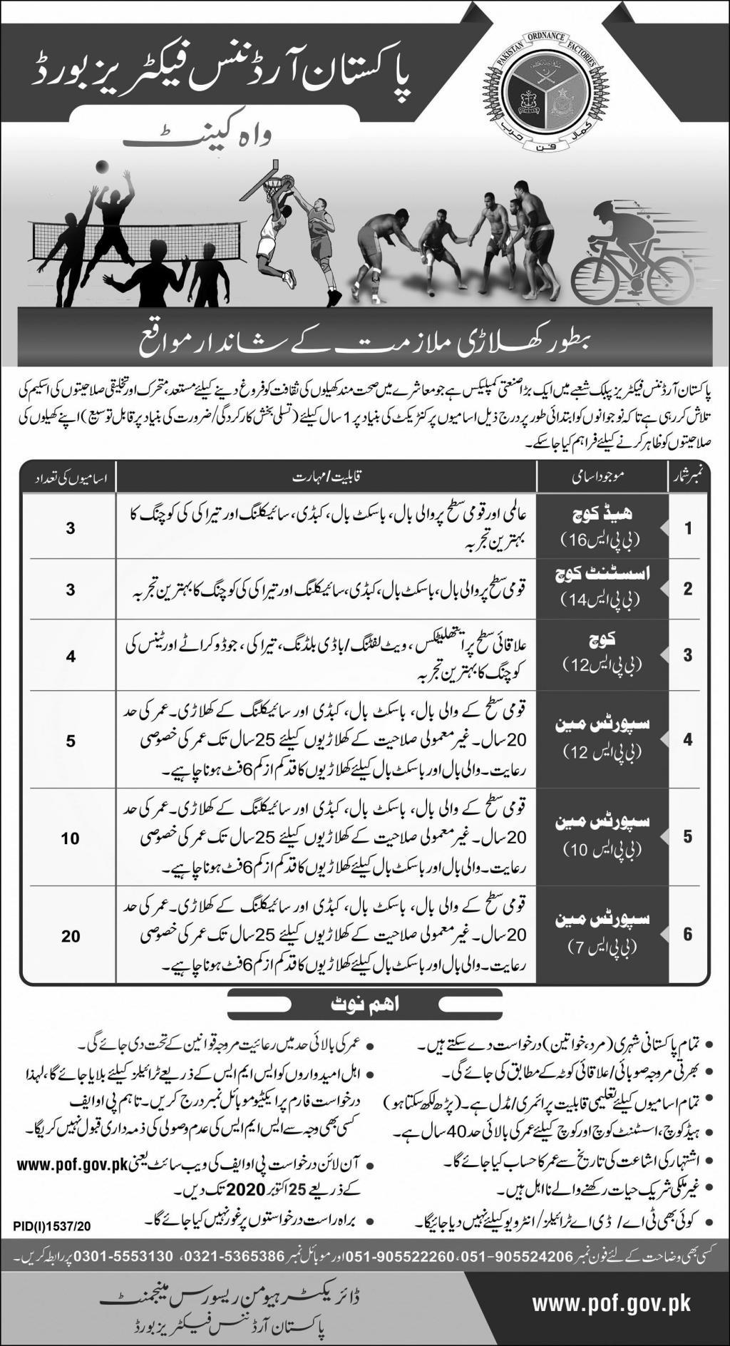 Pakistan Ordnance Factories Board Jobs 2020 in Wah Cantt