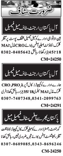 Daily Nawaiwaqt Newspaper Classified Jobs 2020 in Islamabad