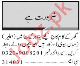 House Staff Jobs Open in Peshawar 2020