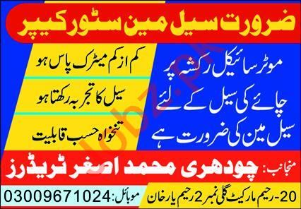 Chaudhry Muhammad Asghar Traders Rahim Yar Khan Jobs 2020