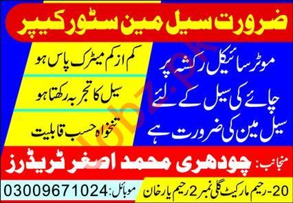 Chaudhry Trading Corporation Jobs 2020 for Store Keeper