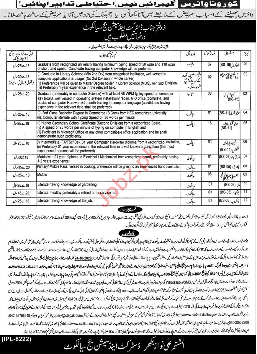Computer Operator & Stenographer Jobs District Court Sialkot