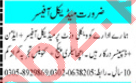 Mashriq Sunday Classified Ads 27 Sept 2020 Medical Staff