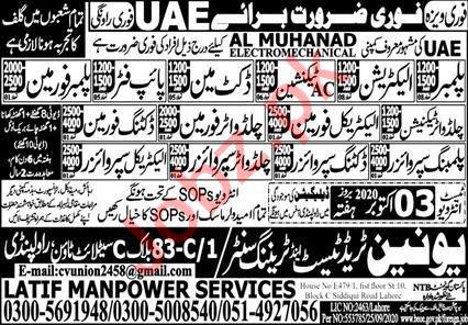 Docket Man & Electrical Supervisor Jobs 2020 in UAE