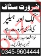 Cook & Helper Jobs 2020 in Abbottabad