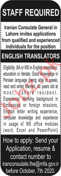 Iranian Consulate General Lahore Jobs 2020 for Translator