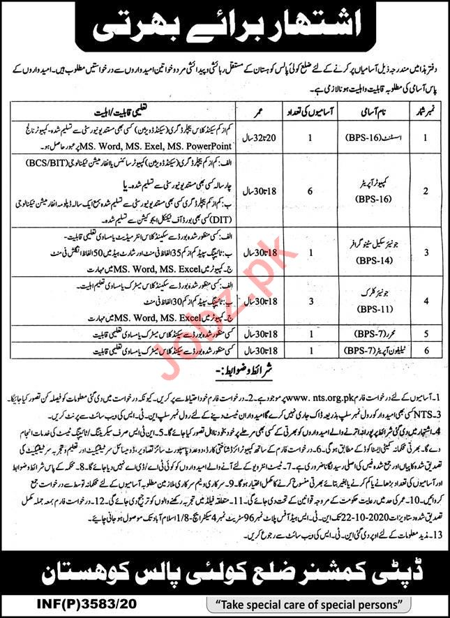 Deputy Commissioner DC Kohistan Jobs 2020 for Assistant