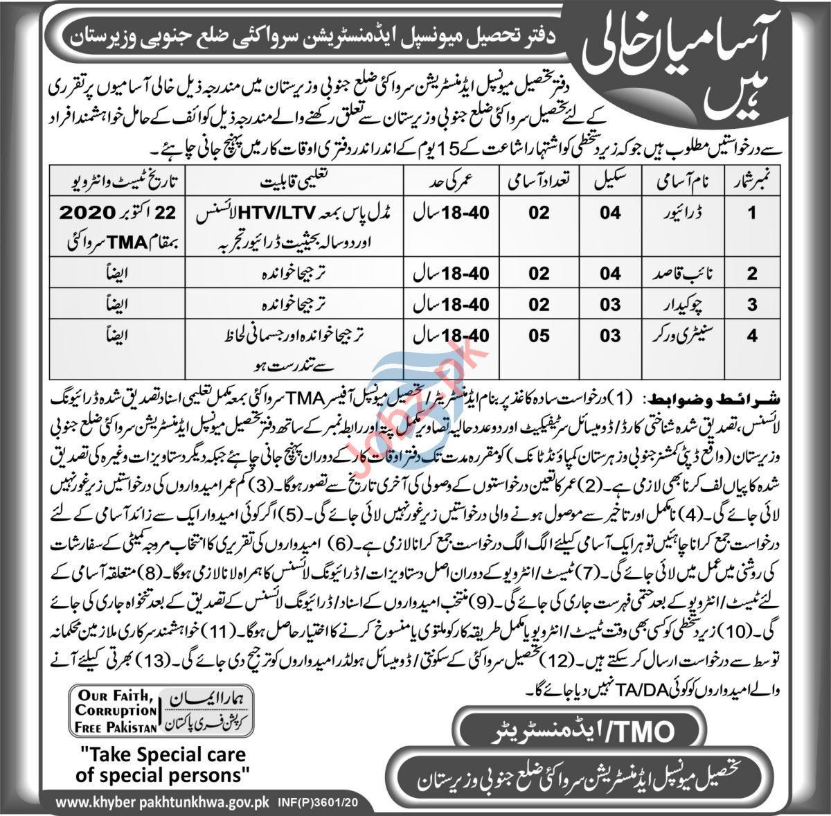 Tehsil Municipal Administration TMA South Waziristan Jobs