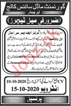 Government Model Science College Upper Chatter Jobs 2020