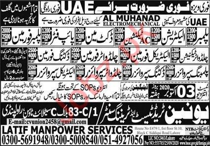 CHW Technician & Pipe Fitter Jobs 2020 in UAE