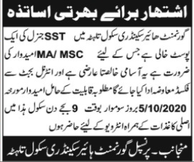 Government Higher Secondary School Jobs 2020