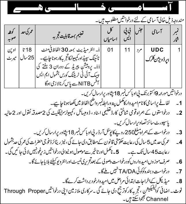 Upper Division Clerk UDC Job 2020 For Peshawar KPK
