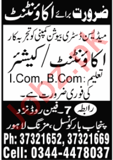 Accountant & Cashier Jobs Open in Lahore