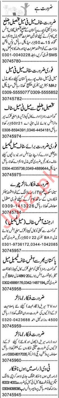 Express Sunday Multan Classified Ads 4 Oct 2020