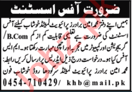 Muhammad Amin Brothers Khushab Jobs 2020 for Assistant