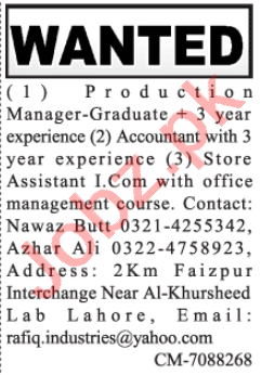 Production Manager & Store Assistant Jobs 2020
