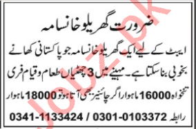 Cook & Chinese Cook Jobs 2020 in Abbottabad