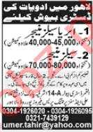 Area Sales Manager & Sales Manager Jobs 2020 in Lahore