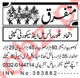 Security Admin & Security Incharge Jobs 2020 in Peshawar