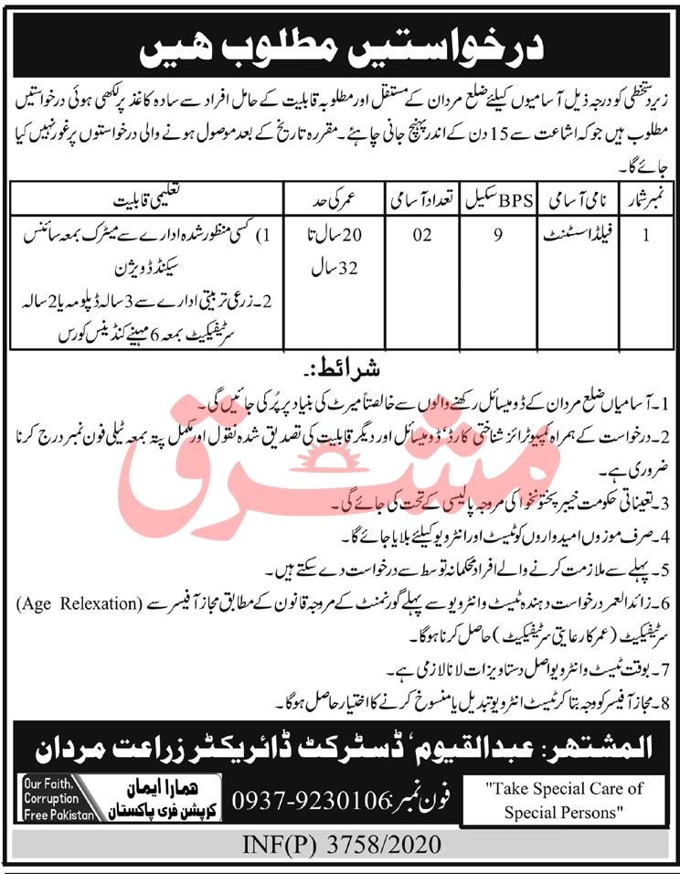 Agriculture Department Jobs 2020 in Mardan KPK