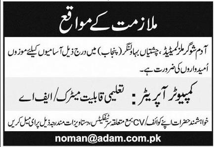 Adam Sugar Mills Limited Jobs 2020 in Bahawalnagar
