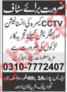 CCTV Camera Technician & Technician Jobs 2020 in Lahore