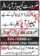 Computer Operator Jobs 2020 in Lahore