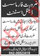 Zahida Welfare Hospital Lahore Jobs 2020 for Pharmacist