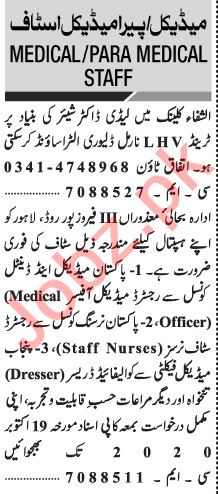 Jang Sunday Classified Ads 11 Oct 2020 for Medical Staff