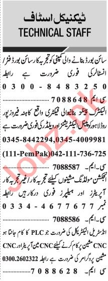 Jang Sunday Classified Ads 11 Oct 2020 for Technical Staff
