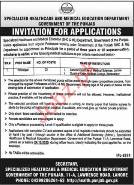 Quaid e Azam Medical College QAMC Bahawalpur Jobs 2020