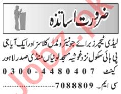 Male & Female Teacher Jobs 2020 in Lahore