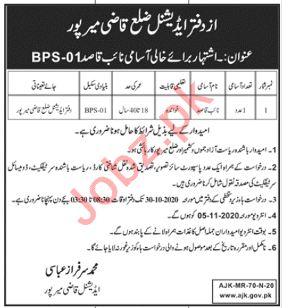 District Qazi Mirpur Jobs 2020 for for Naib Qasid