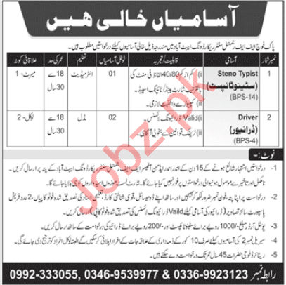 Pak Army FF Regimental Center Record Wing Abbottabad Jobs