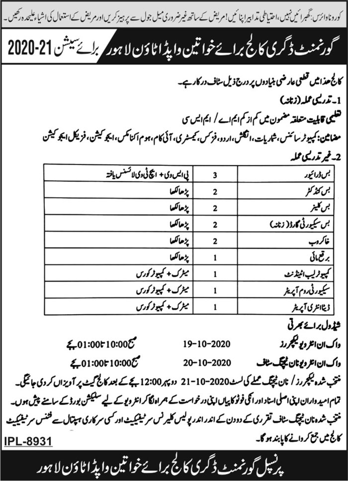 Government Degree College For Women Walk In Interviews