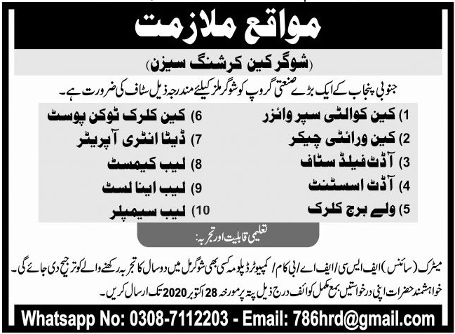 Sugar Mill Jobs 2020 in Multan