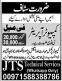Computer Operator Job 2020 in Rawalpindi