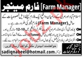 Manager & Farm Manager Jobs 2020 in Islamabad